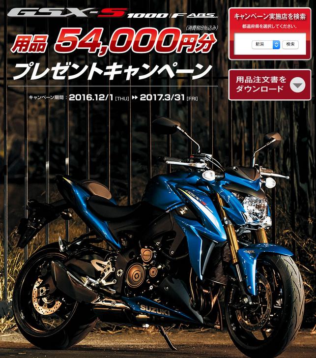 GSX-S1000AL6:GSX-S1000SAL6
