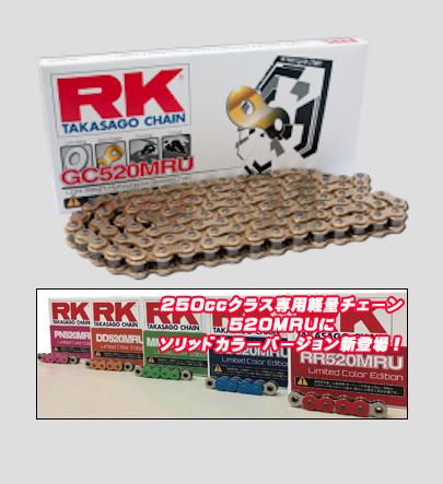 RK_CG520MRU