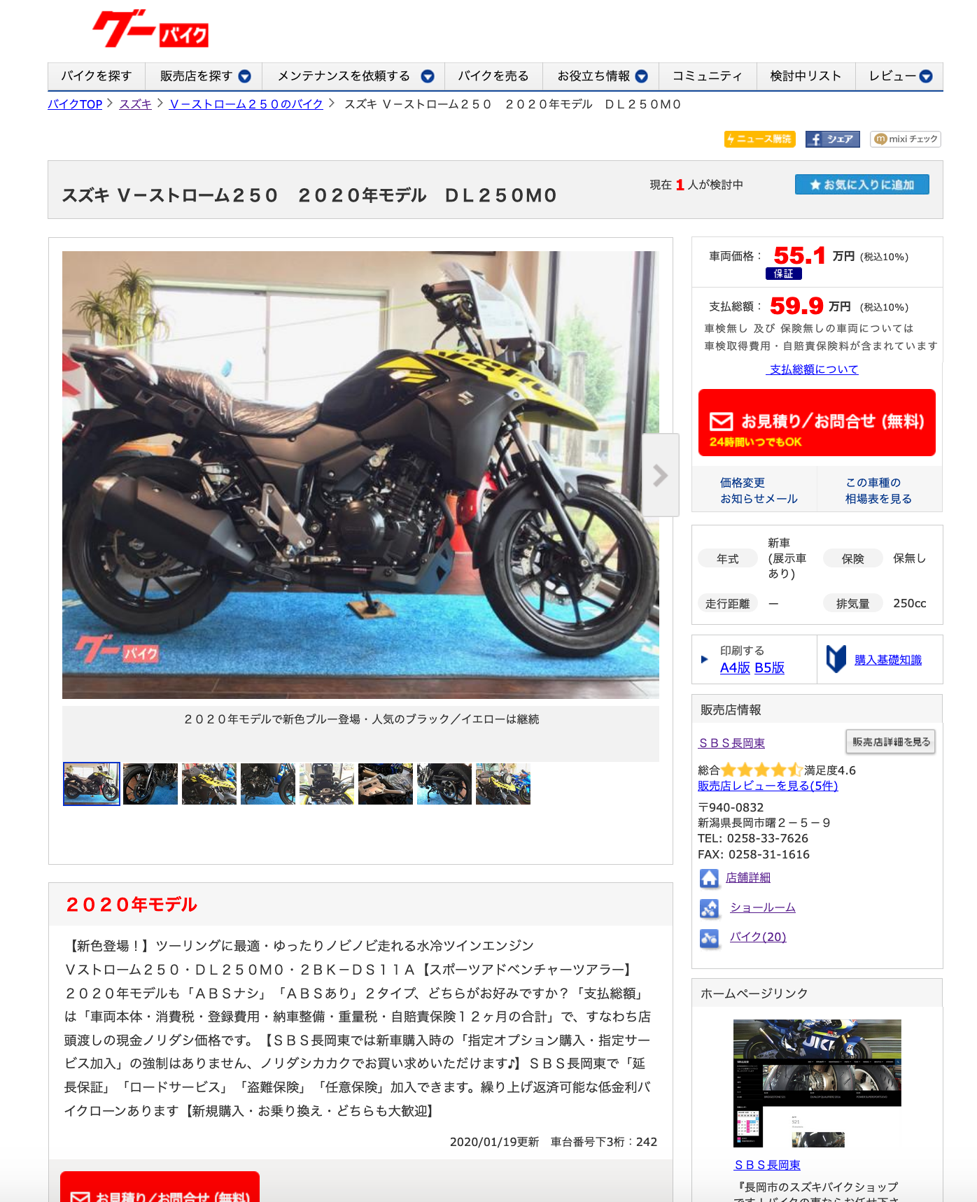 グーバイクSBS長岡東