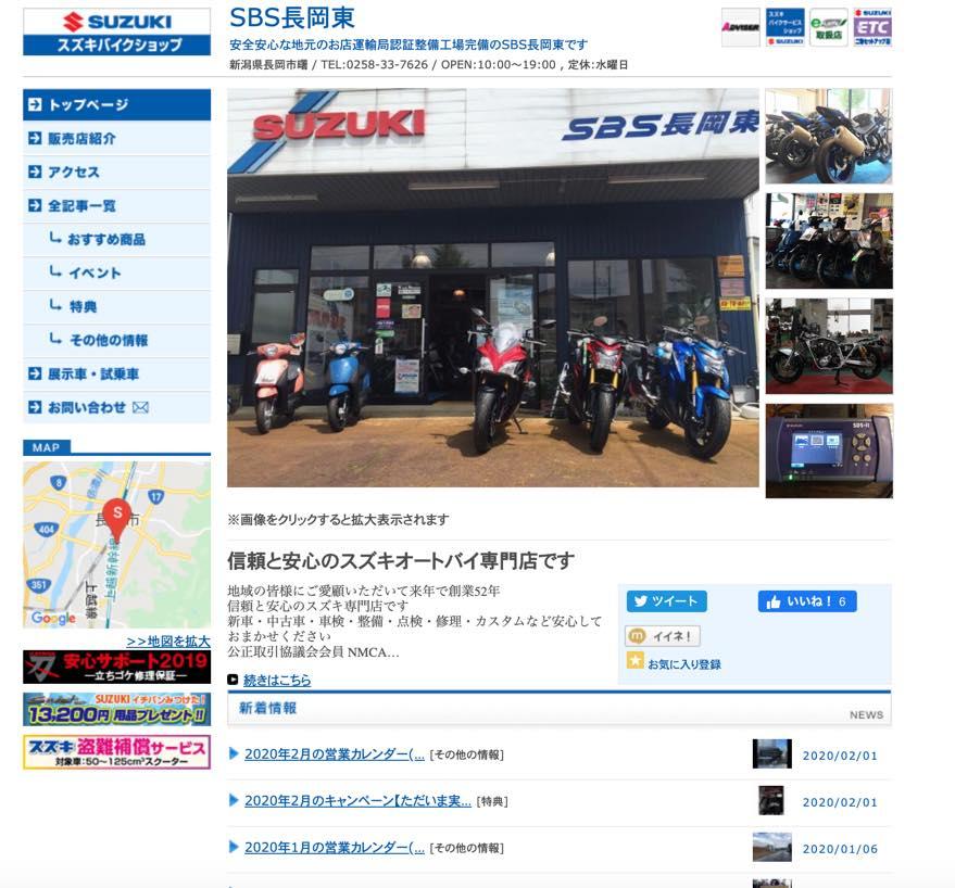 SBS長岡東|スズキバイクショップページ